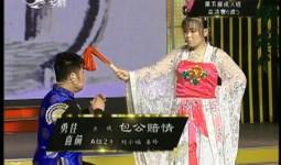 二人轉總動員|勇往直前:劉小福 姜玲演繹正戲《包公賠情》