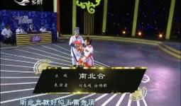 二人转总动员|刘春超 徐皓歌演绎正戏《南北合》