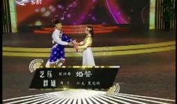 二人转总动员|艺压群雄:孙龙 夏?#21152;?#34920;演歌伴舞《婚誓》