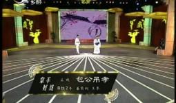 二人轉總動員|拿手好戲:姜有利 王冬演繹正戲《包公吊孝》