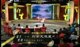 二人轉總動員|拿手好戲:孫龍 夏思宇演繹正戲《劉金定觀星》