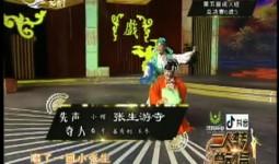 二人轉總動員|先聲奪人:姜有利 王冬演繹小帽《張生游寺》