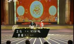 二人转总动员 艺压群雄:李平表演京剧《钓金龟》