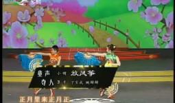 二人转总动员|童声夺人:丁宝成 阚珊珊演绎小帽《放风筝》