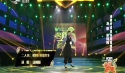 名师高徒|徐阳阳演绎二人转《洪月娥做梦》