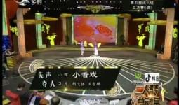 二人轉總動員|先聲奪人:胡飛揚 王哲琳演繹小帽《小看戲》
