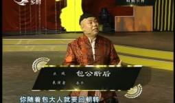 二人轉總動員 李平演繹正戲《包公斷后》