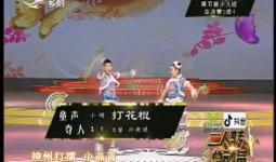 二人轉總動員|童聲奪人:萬馨 孫澳琪演繹小帽《打花棍》