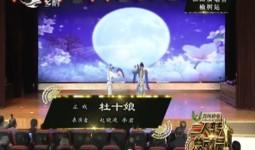 二人轉總動員|趙曉波 李君演繹正戲《杜十娘》