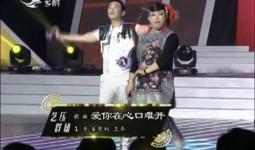 二人转总动员|艺压群雄:姜有利 王冬表演歌曲《爱你在心口难开》