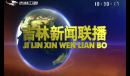 吉林新聞聯播_2019-11-19