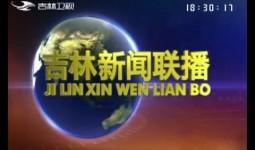 吉林新聞聯播_2019-11-26