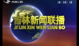 吉林新闻联播_2019-12-25
