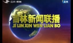 吉林新闻联播_2019-12-28