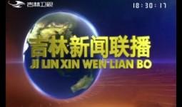 吉林新闻联播_2019-12-29