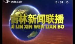 吉林新闻联播_2019-12-31