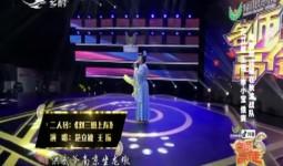 名师高徒|范立敏 王振演绎亚搏 娱乐app《刘三姐上寿》