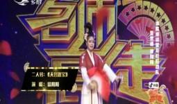 名師高徒|徐陽陽演繹二人轉《天宮盜寶》