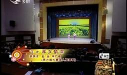 二人转总动员 彭丽 李广俊演绎正戏《孝女情深》