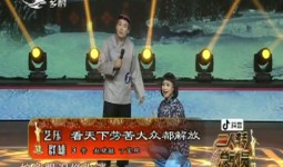 二人转总动员|艺压群雄:赵晓敏 丁宝双表演《看天下劳苦大众都解放》