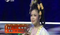 二人转总动员|拿手好戏:陈成成 王泉梁演绎正戏《皇亲梦》