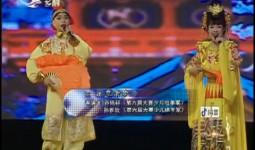 二人转总动员|谷铭轩 孙雅欣演绎正戏《皇亲梦》