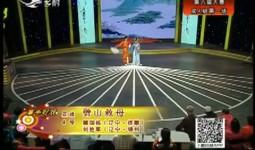 二人转总动员|拿手好戏:顾国栋 刘艳军演绎正戏《劈山救母》