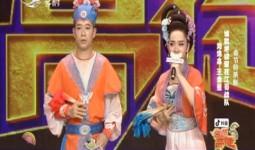 名師高徒|王金星 徐婷婷(助演)演繹二人轉《楊八郎探母》