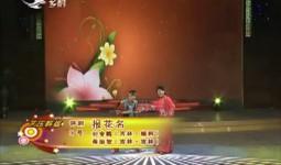 二人轉總動員|藝壓群雄:劉金鶴 蔣麗智演繹評劇《報花名》
