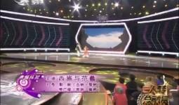 二人轉總動員|勇摘桂冠:彭麗 李廣俊 演繹正戲《西施與范蠡》