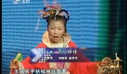 二人轉總動員|劉海濤 趙琪雪 演繹正戲《包公賠情》