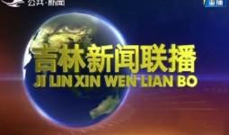 吉林新闻联播_2020-09-24