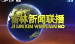 吉林新闻联播_2020-09-25