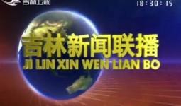 吉林新闻联播_2020-09-20