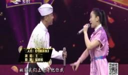 名师高徒 王二 徐婷婷演绎二人转《马前泼水》