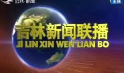 吉林新闻联播_2020-09-21