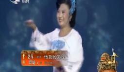 二人转总动员|艺压群雄:孙凤月 演绎歌曲《惜别的海岸》