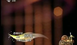 二人转总动员|勇摘桂冠:蒋雪 演绎舞蹈《拐杖舞》