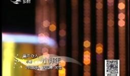 二人转总动员|童声夺人:赵云博 关莹 演绎小帽《小拜年》