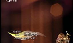 二人转总动员|好好学戏:赵云博 关莹 演绎二人转《马前泼水》