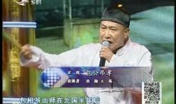 二人转总动员 杜海 王英  演绎正戏《包公吊孝》