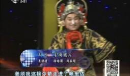 二人转总动员|徐皓歌 刘春超 演绎正戏《姜须搬兵》