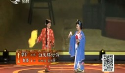 二人转总动员 拿手好戏:孙凤月 张月楼演绎正戏《白玉楼讨饭》