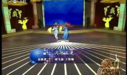 二人转总动员|胡飞扬 王曾琳 演绎小帽《月牙五更》