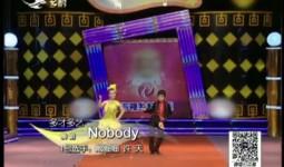 二人转总动员 多才多艺:阚姗姗 许天 演绎舞蹈《Nobody》