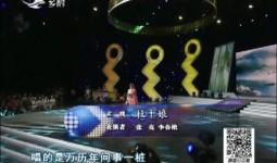 二人转总动员 张亮 李春艳 演绎正戏《杜十娘》