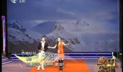 二人轉總動員|勇摘桂冠:姚婷婷 董國防 演繹歌曲《天路》