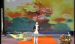 二人轉總動員|藝壓群雄:董國防 演繹歌曲《新貴妃醉酒》