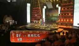 二人转总动员|拿手好戏:刘德 张春梅 演绎正戏《西厢观花》