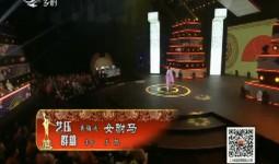 二人转总动员|艺压群雄:王凯 演绎黄梅戏《女驸马》